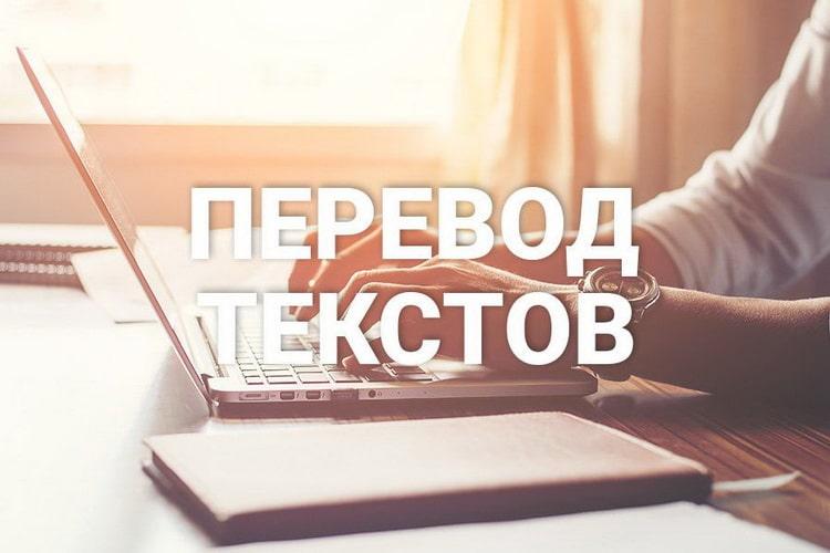 Перевод текстов переводчик онлайн